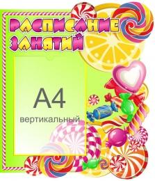 Купить Стенд Расписание занятий группа Карамелька 470*540 мм в Беларуси от 33.50 BYN