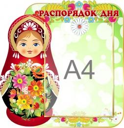 Купить Стенд Распорядок дня для группы Матрёшки с карманом А4 400*410мм в Беларуси от 21.50 BYN