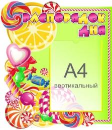 Купить Стенд Распорядок дня группа Карамелька 470*540 мм в Беларуси от 33.50 BYN
