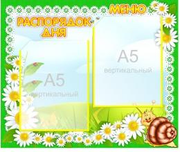 Купить Стенд Распорядок дня, меню в группу Улитка 430*360мм в Беларуси от 19.80 BYN