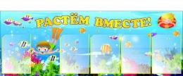 Купить Стенд Растём вместе группа Дельфинчики на 5 карманов 1400*590мм в Беларуси от 102.50 BYN