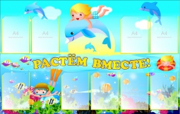Купить Стенд Растём вместе группа Дельфинчики на 9 карманов 1450*920 мм в Беларуси от 175.50 BYN