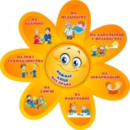 Купить Стенд Ребёнок имеет право в виде солнышка на белорусском языке 400*400мм в Беларуси от 18.00 BYN