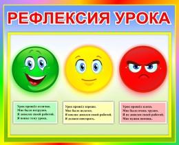 Купить Стенд Рефлексия для начальной школы  500*410 мм в Беларуси от 25.00 BYN
