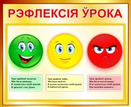 Купить Стенд Рэфлексiя ўрока для начальной школы в золотистых тонах на белоруссском языке 500*410 мм в Беларуси от 23.00 BYN