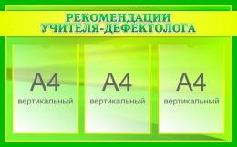 Купить Стенд Рекомендации учителя-дефектолога 800*500 мм в Беларуси от 53.50 BYN