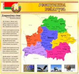 Купить Стенд  Республика Беларусь с картой 800*750мм в Беларуси от 69.00 BYN