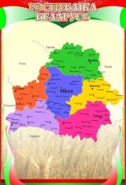 Купить Стенд РЭСПУБЛIКА БЕЛАРУСЬ с картой Беларусь в национальном стиле 660*880 в Беларуси от 67.00 BYN