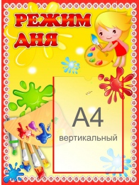 Купить Стенд Режим дня для группы Акварельки 440*580 мм в Беларуси от 31.50 BYN