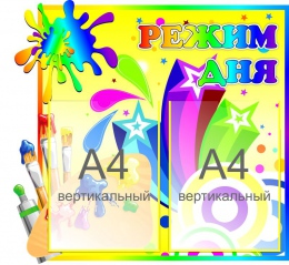 Купить Стенд Режим дня для группы Акварельки 580*540 мм в Беларуси от 41.00 BYN