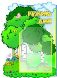 Купить Стенд Режим дня для группы Берёзка 390*520 мм в Беларуси от 25.50 BYN