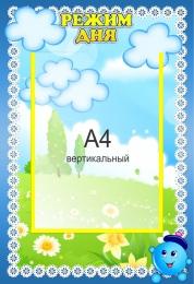 Купить Стенд Режим дня для группы Капитошка с  карманом А4 330*480 мм в Беларуси от 19.50 BYN