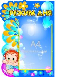 Купить Стенд Режим дня для группы Карапузики 380*510 мм в Беларуси от 24.50 BYN