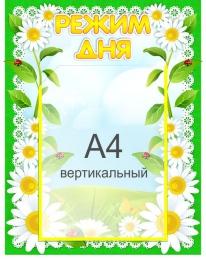 Купить Стенд Режим дня для группы Ромашка с карманом А4 360*450 мм в Беларуси от 20.50 BYN