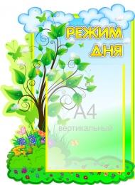 Купить Стенд Режим дня для группы Тополёк 380*520 мм в Беларуси от 25.50 BYN