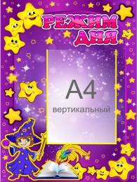Купить Стенд Режим дня группы Волшебники 430*580 мм в Беларуси от 31.50 BYN