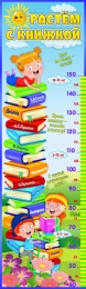 Купить Стенд-Ростомер Растём с книжкой 450*1500мм в Беларуси от 74.00 BYN