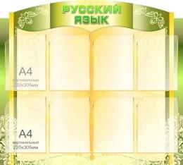 Купить Стенд Русский язык для кабинета русского языка и литературы, винтажный в оливковых тонах в Беларуси от 123.00 BYN