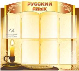 Купить Стенд Русский язык для кабинета русского языка и литературы, винтажный в золотистых тонах 1000*900мм в Беларуси от 126.50 BYN