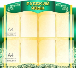 Купить Стенд Русский язык в золотисто-изумрудных тонах 1000*900мм в Беларуси от 129.00 BYN