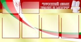 Купить Стенд Русский язык велик и могуч в золотисто-красных тонах 1040*550мм в Беларуси от 74.80 BYN