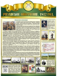 Купить Стенд Рязанское ополчение. 1812 год для кабинета истории в золотисто-зеленых тонах 800*1070мм в Беларуси от 98.00 BYN