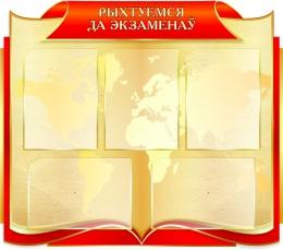 Купить Стенд Рыхтуемся да экзаменаў в золотисто-красных тонах 850*750мм в Беларуси от 85.50 BYN