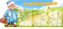 Купить Стенд с айболитом К Здоровью вместе с 3-мя карманами А4 1050*450 мм в Беларуси от 61.50 BYN
