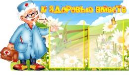 Купить Стенд с айболитом К Здоровью вместе с карманами А4  820*460 мм в Беларуси от 48.00 BYN