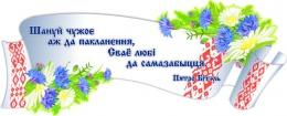Купить Стенд с цитатой Пятро Бiтэля для кабинета белорусского языка и литературы в стиле Васильки 1000*480 мм в Беларуси от 55.00 BYN