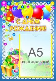 Купить Стенд С Днем рождения для группы Бусинки 280*400 мм в Беларуси от 14.40 BYN