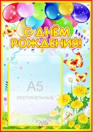 Купить Стенд С Днём рождения!  для группы Одуванчики с карманом А5 280*400 мм в Беларуси от 14.40 BYN