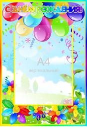 Купить Стенд С днём рождения с карманом А4 в детский сад группа Семицветик 330*480мм в Беларуси от 19.50 BYN