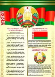 Купить Стенд с Государственной символикой в золотисто-зелёных тонах 500*700 мм в Беларуси от 41.00 BYN