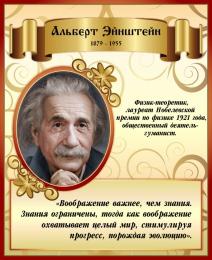 Купить Стенд  с изображением и высказыванием А.Эйнштейна  450*550 мм в Беларуси от 28.00 BYN