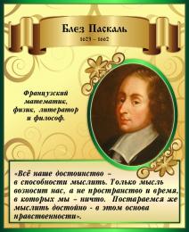 Купить Стенд с изображением и высказыванием Б. Паскаль  450*550 мм в Беларуси от 28.00 BYN