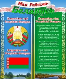 Купить Стенд с символикой Беларуси 330*400 мм в Беларуси от 15.00 BYN
