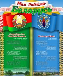 Купить Стенд с символикой Беларуси и Вашего города (Минск) 330*400 мм в Беларуси от 15.00 BYN