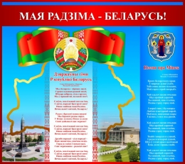 Купить Стенд Мая Радзiма - Беларусь! с символикой Беларуси и Вашего города (Минск) 900*800 мм в Беларуси от 78.00 BYN