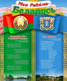 Купить Стенд с символикой Беларуси и Вашего города (Полоцк) 500*600 мм в Беларуси от 33.00 BYN