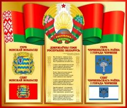 Купить Стенд с символикой Беларуси, областии Вашего города (Червень) 550*470 мм в Беларуси от 28.00 BYN