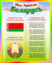 Купить Стенд с символикой Мая Радзiма-Беларусь в радужных тонах 330*400 мм в Беларуси от 14.00 BYN