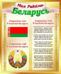 Купить Стенд с символикой Мая Радзiма-Беларусь в золотистых тонах 330*400 мм в Беларуси от 16.00 BYN