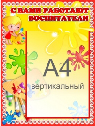 Купить Стенд С вами работают воспитатели для группы Акварельки 330*440 мм в Беларуси от 19.50 BYN