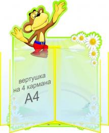Купить Стенд с вертушкой А4 для группы Улыбка 400*540 мм в Беларуси от 50.00 BYN