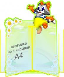 Купить Стенд с вертушкой А4 для группы Улыбка с Енотом 400*530 мм в Беларуси от 49.00 BYN