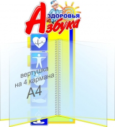 Купить Стенд с вертушкой Азбука здоровья 220*500мм в Беларуси от 38.00 BYN