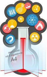 Купить Стенд с вертушкой для кабинета химии в серых тонах 470*750мм в Беларуси от 73.00 BYN