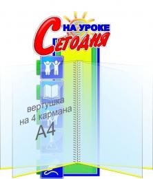 Купить Стенд с вертушкой на 4 кармана Сегодня на уроке 220*500 мм в Беларуси от 40.00 BYN