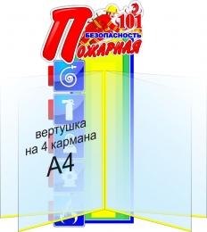 Купить Стенд с вертушкой Пожарная безопасность 220*500мм в Беларуси от 38.00 BYN